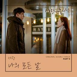 All of My Days Crash Landing On You OST