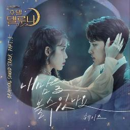 [Inst]Can You See My Heart Hotel Del Luna OST